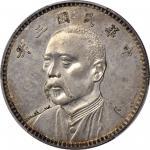 袁世凯像民国三年壹圆七分脸签字 PCGS SP 62 Silver Dollar Pattern Year 3