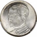 民国十八年广东省造贰毫银币。 (t) CHINA. Kwangtung. 20 Cents, Year 18 (1929). PCGS MS-64.