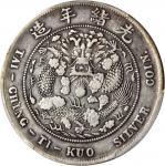 光绪年造造币总厂七钱二分 PCGS VF 30