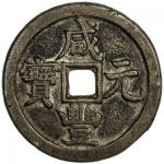 Lot 534 QING: Xian Feng, 1851-1861, AE 100 cash, Board of Works mint, Peking。 H-22。762。 50mm, New br