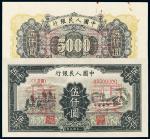 """1949年第一版人民币伍仟圆""""拖拉机与工厂""""正、反单面样票各一枚"""