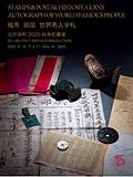北京保利2020年秋拍-钱币 邮品