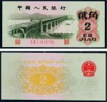 1962年第三版人民币贰角单面漏色错版钞