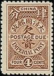 1911年大清肆分欠资票, 棕色, 原胶未贴, 上品. 具R.P.S. 証书. 陈目DU2.China Postage Dues 1911 4c. brown, lightly mounted min