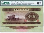 第二版人民币1953年壹角,资深藏家出品,全新