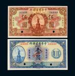民国九年(1920年)中华懋业银行壹圆、伍圆样票各一枚