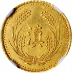 云南省造滇字金币伍元 NGC UNC-Details CHINA. Yunnan. 5 Dollars, ND (1925).