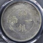 新疆省造饷银一两普通 PCGS VF 30