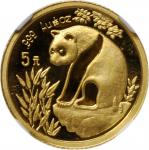 1993年熊猫纪念金币1/20盎司 NGC MS 69  CHINA. 5 Yuan, 1993. Panda Series