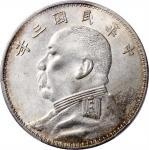 袁世凯像民国三年壹圆O版中央 PCGS AU 58 China, Republic, silver $1, Year 3(1914)