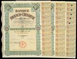 1938年中法工商银行500法郎股票连号三枚,有防伪水印