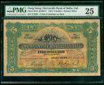 1941年香港有利银行5元,编号212688,PMG 25