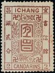 银贰分样票, 红棕色印于米色带背胶纸上, 背有少许薄, 样票面有数红㸃及有白线在中央贯通左右, 罕见, 保存完好.