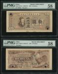 1909年浙江兴业银行10元正反面样票,上海地名,均PMG 58,有黏贴痕迹,罕品
