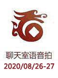 华夏古泉2020年8月-聊天室