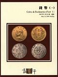 北京诚轩2009年春拍-古钱 金银锭 机制币