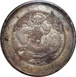 Sinkiang Province, 5 mace, ND (1910), (LM-819A, Y-6.6), PCGS AU 50. #39891783. Rarely seen with dark