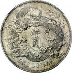 宣统年造大清银币壹圆宣三 NGC MS 64