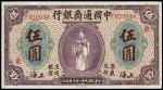 CHINA--REPUBLIC. Commercial Bank of China. $5, 15.1.1920. P-3a.