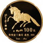 1990年庚午(马)年生肖纪念金币1盎司 NGC PF 68