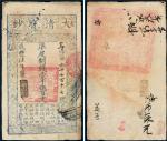 咸丰四年(1854年)大清宝钞壹千伍百文