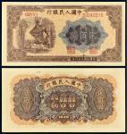 """1949年第一版人民币贰佰圆""""炼钢""""/PMGEPQ65"""
