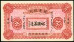 1915年殖边银行5元,库伦地名,库存票,编号03221,UNC品相