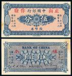 """民国六年中国银行国币券伍分样票一枚,加盖""""正面作废""""、""""样本"""",九五成新"""