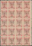 1897年慈喜寿辰纪念初版加盖大字短距洋银肆分盖于肆分票,第一格二十方连带右边过桥纸,原胶上品,少见之初版大字加盖全格票。