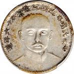 总理纪念币民国16年贰角正像 PCGS XF 45 CHINA. 20 Cents, Year 16 (1927).