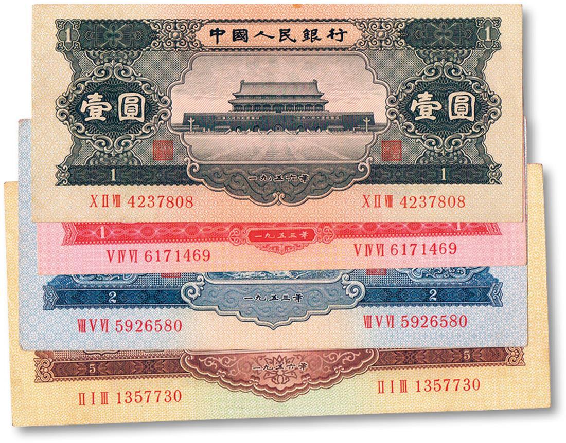 第7二版人民币4枚,分别:1953年宝塔山贰圆