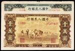 """1949年第一版人民币壹万圆""""双马耕地""""、""""军舰""""各一枚,八五成新"""