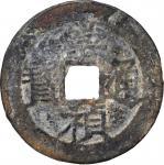 明代崇祯通宝小平背季 美品 CHINA. Ming Dynasty. Cash, ND (1628-44)