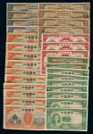 14009   民国纸币一组三十枚,含民国二十七年中国银行伍圆十枚等