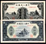 第一版人民币壹仟圆三个拖拉机、伍仟圆耕地机各一枚