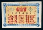 光绪二十四年(1898年)中国通商银行京城京平伍钱