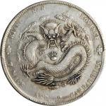 辛丑江南省造光绪元宝七钱二分银币。