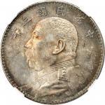 民国三年袁世凯像一圆银币。NGC MS-62.