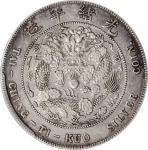 光绪年造造币总厂七钱二分普版 PCGS XF Details