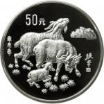CHINA. 50 Yuan, 1991. Lunar Series, Year of the Goat. PCGS PROOF-68 DEEP CAMEO Secure Holder.