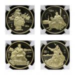 1995年《三国演义》系列(第1组)纪念金币1盎司全套4枚 NGC
