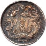 宣统年造大清银币壹角宣三 PCGS MS 62