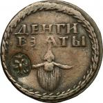 World Coins, Russia.  Peter I The Great (1689-1725). Beard token 1705. Bitkin 3893. Brekke 3. 4 g.