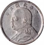 袁世凯像民国五年壹角 PCGS AU 55 CHINA. 10 Cents, Year 5 (1916)