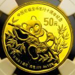 1991年熊猫纪念金币1盎司 NGC PF 68