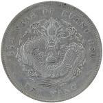 光绪三十三年北洋造光绪元宝库平七钱二分一枚,近未使用品