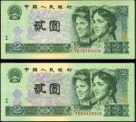 1990年第四版人民币贰圆。179张。(t) CHINA--PEOPLES REPUBLIC. Lot of (179) Peoples Bank of China. 2 Yuan, 1990. P-