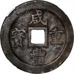 清代咸丰宝福二十重宝 中乾 古 XF80 CHINA. Qing (Ching) Dynasty. Fujian. 20 Cash, ND (ca. 1853-55)