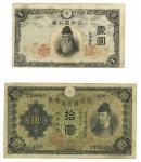 日本 1次10円 Bank of Japan 10Yen (1st Wake) 昭和5年(1930) 中央武内1円札 Bank of Japan 1Yen(Chuo-Takenouchi) 昭和19年