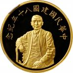 民国八十年伍佰圆精制金币。CHINA. Taiwan. 500 New Taiwan Dollars, Year 80 (1991). NGC PROOF-69 Ultra Cameo.